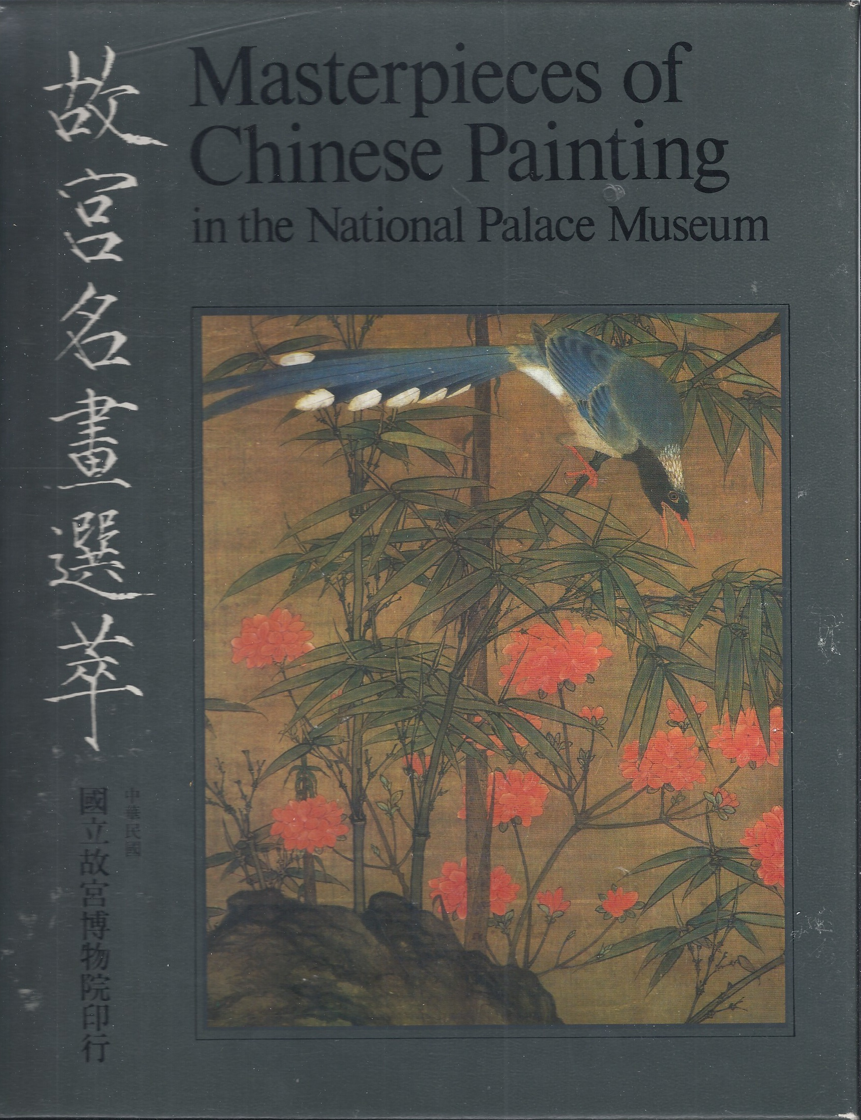 Image for Masterpieces of Chinese Painting in the National Palace Museum