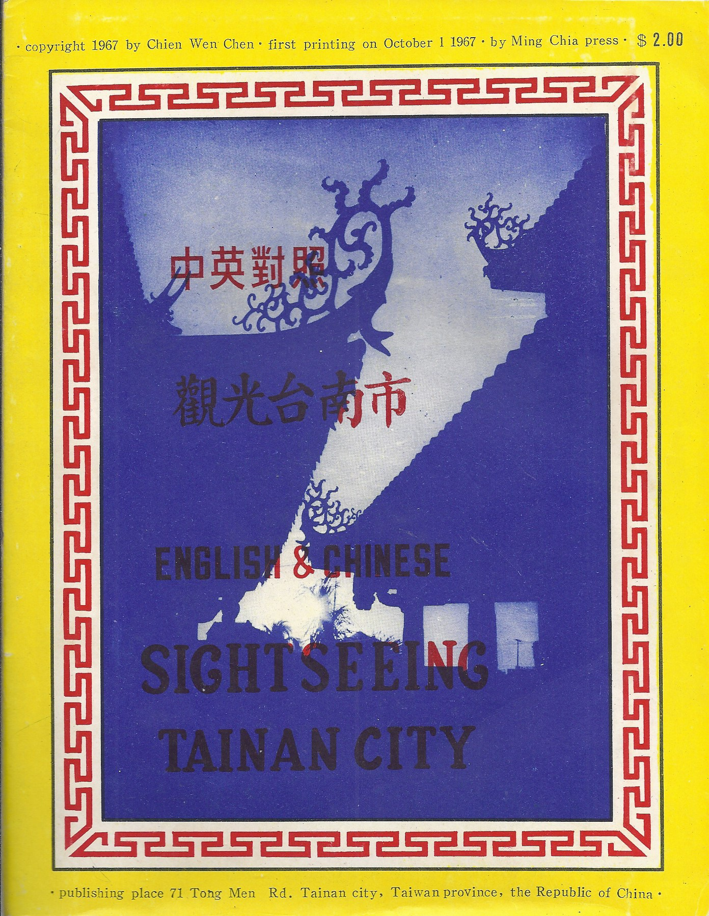 Image for Sightseeing in Tainan City (English & Chinese)