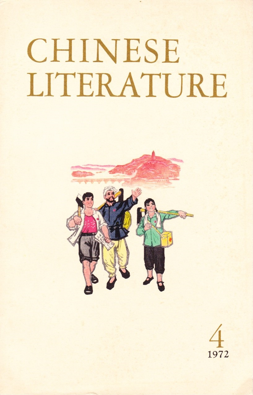 Image for Chinese Literature, No. 4, 1972