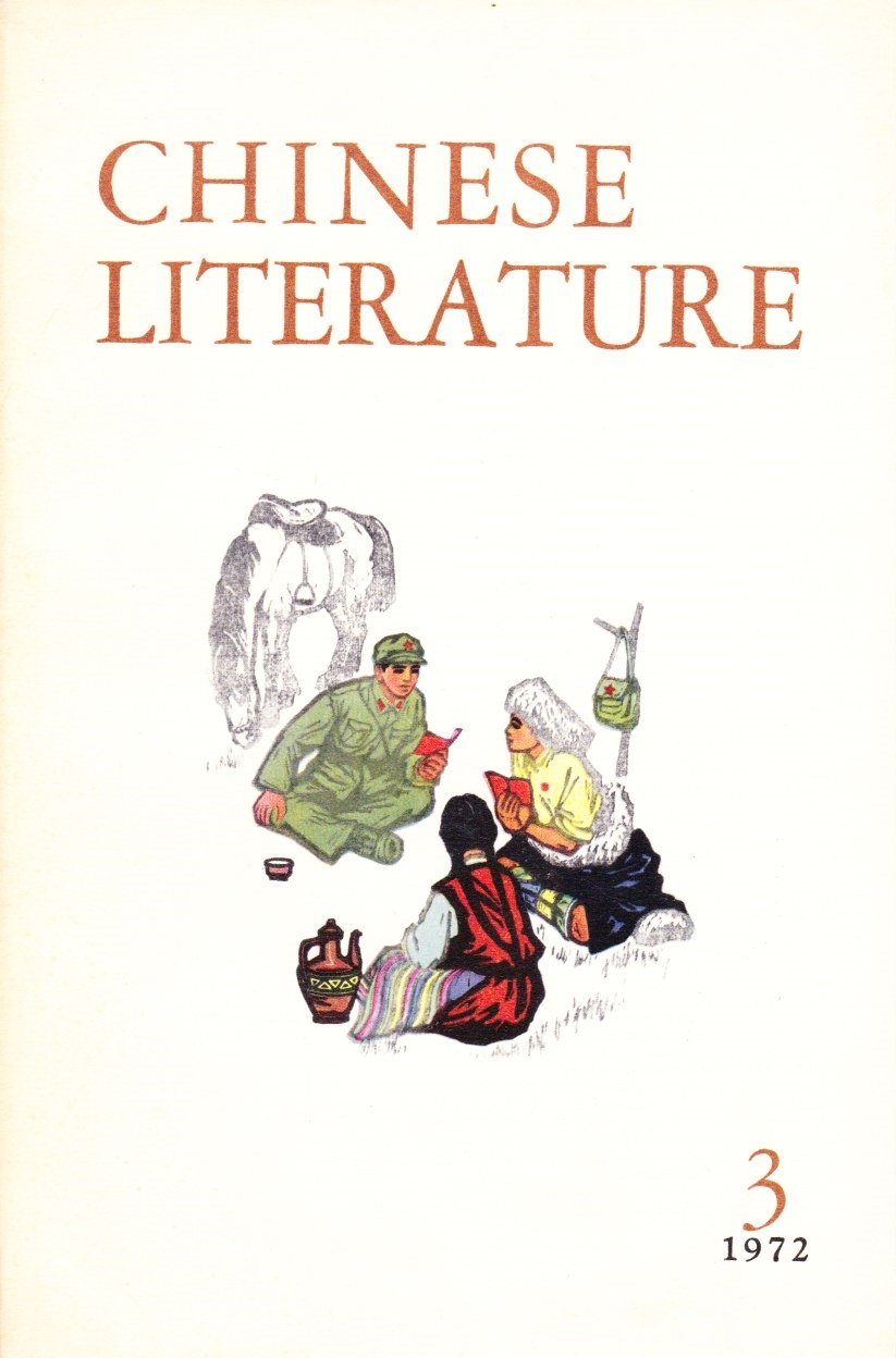 Image for Chinese Literature, No. 3, 1972
